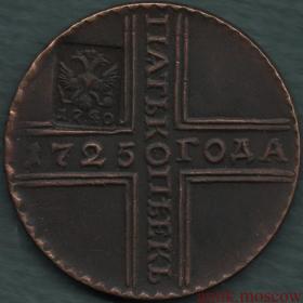 5 копеек 1725 года надчекан 1740
