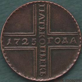 5 копеек 1725 года с точками на реверсе