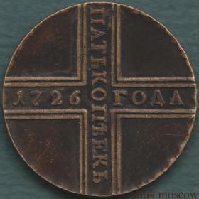 5 копеек 1726 года Екатерина I