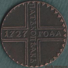 5 копеек 1727 года Крестовая