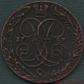 5 копеек 1757 года Георгий Победоносец