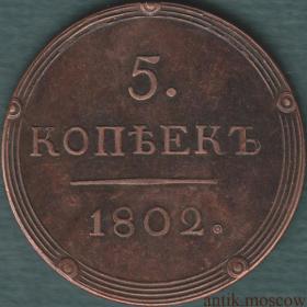5 копеек 1802 года КМ