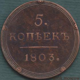 5 копеек 1803 года КМ Сузунский Мон. двор