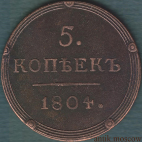5 копеек 1804 года КМ