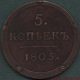 5 копеек 1805 года КМ, кольцевая монета