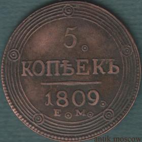 5 копеек 1809 года ЕМ Кольцевая