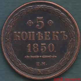 5 копеек 1850 года ЕМ
