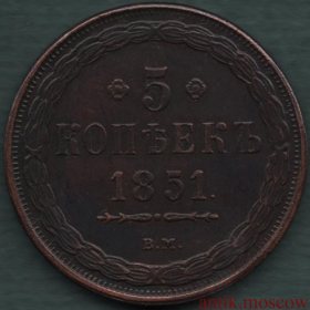 Копия 5 копеек 1851 года ВМ (Варшавский мондвор)
