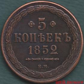 5 копеек 1852 года ЕМ