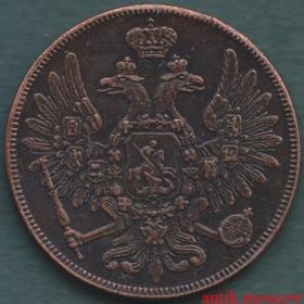 5 копеек 1853 года ВМ