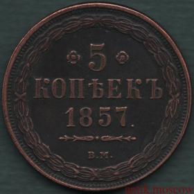 5 копеек 1857 года ВМ Копия монеты Александра 2