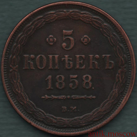 5 копеек 1858 года ВМ