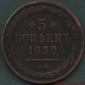 5 копеек 1859 года ВМ Копия монеты Александра 2