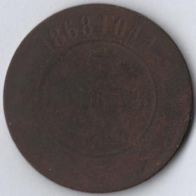 5 копеек 1868 года ЕМ Александр II Оригинал