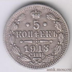 5 копеек 1913 года ЭБ