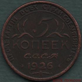 5 копеек 1926 года - Копия пробной медной монеты Сенокосы