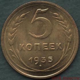Копия монеты 5 копеек 1935 года Квадратные буквы СССР (новый тип)