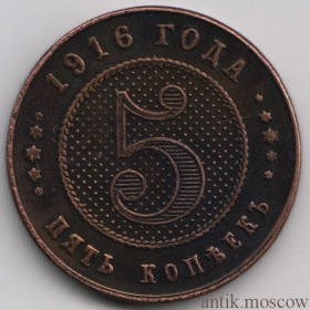 5 копеек 1916 года - копия редкой пробной монеты