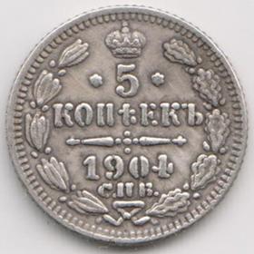 5 копеек 1904 года ЭБ