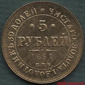 5 рублей 1881 года - копия золотой монеты Александра 2