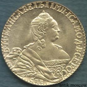 Копия 5 рублей 1755 года Елизаветы Петровны