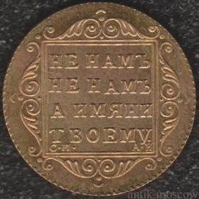 5 рублей 1799 года Павел 1