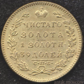 5 рублей 1831 года ПД Николай 1