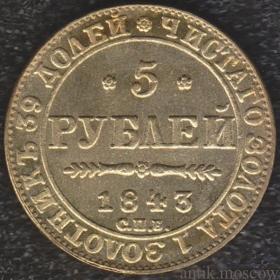 5 рублей 1843 года АЧ Золото