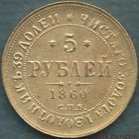 5 рублей 1860 года СПБ