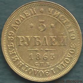 Копия 5 рублей 1863 года СПБ