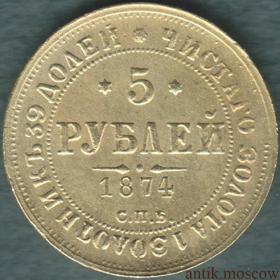 Копия 5 рублей 1874 года