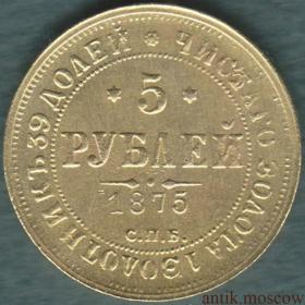 Реплика 5 рублей 1875 года
