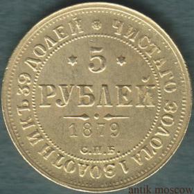 5 рублей 1879 года
