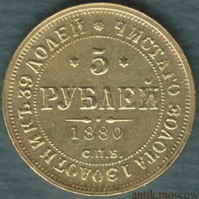 5 рублей 1880 года Реплика царской монеты