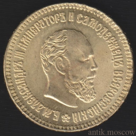5 рублей 1886 года Александр III
