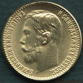 5 рублей 1911 года - копия золотой монеты Николая 2