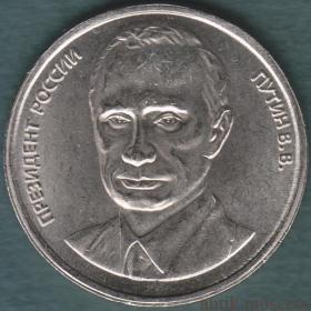 5 червонцев (50 рублей) 2000 года никелевая с Путиным