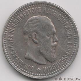 50 копеек (полтина) 1888 года Александра 3