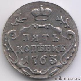 5 копеек 1763 года Копия пробной монеты