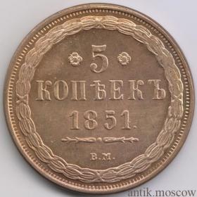 5 копеек 1851 года ВМ