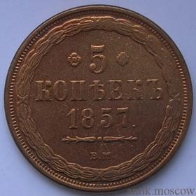 5 копеек 1857 года