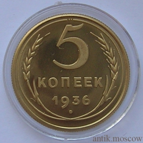 5 копеек 1936 года Пруф Федорин №34