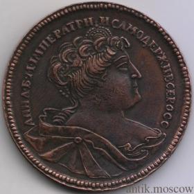 5 копеек 1735 года Анна Иоанновна Проба Без даты