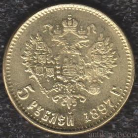 5 рублей Николая 2