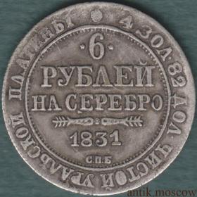 6 рублей на серебро 1831 года