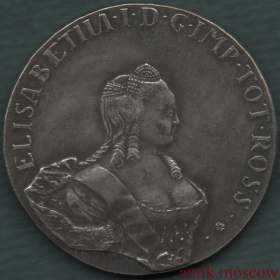 96 копеек (Ливонез) 1757 года Елизавета I для Ливонии