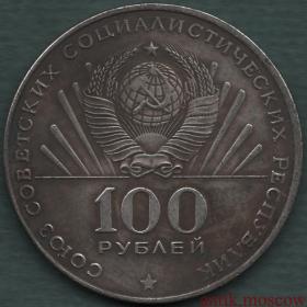 100 рублей 1970 года