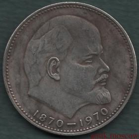 1 рубль 1970 г. В честь 100 летия со дня рождения В.И. Ленина