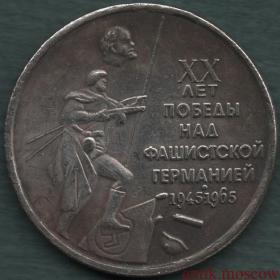 Юбилейный рубль 1965 года 20 лет Победы над фашистской Германией - копия
