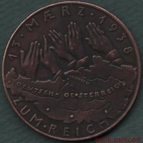 Медаль Присоединение (Аншлюс) Австрии 1938 год, K. Гетц
